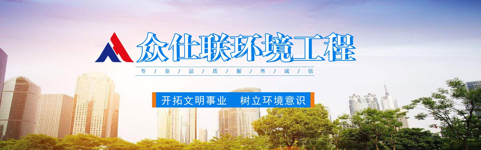 河南众仕联环境工程有限公司